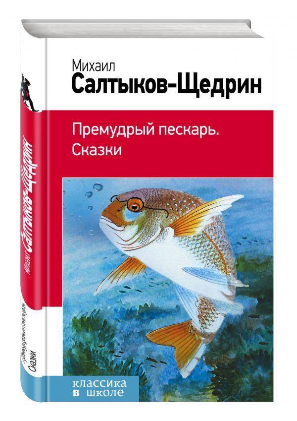Премудрый пескарь. Сказки Салтыков-Щедрин М.Е.