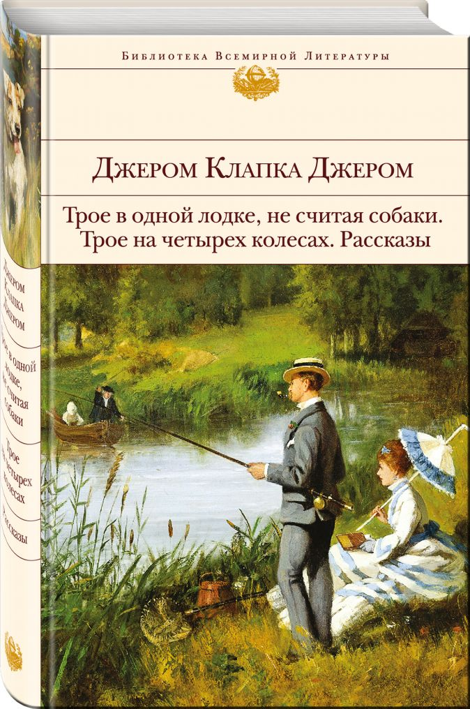 Джером Клапка Джером - Трое в одной лодке, не считая собаки. Трое на четырех колесах. Рассказы обложка книги