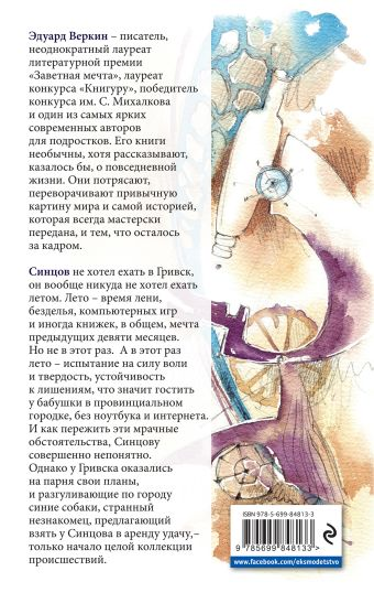 ЧЯП Веркин Э.Н.