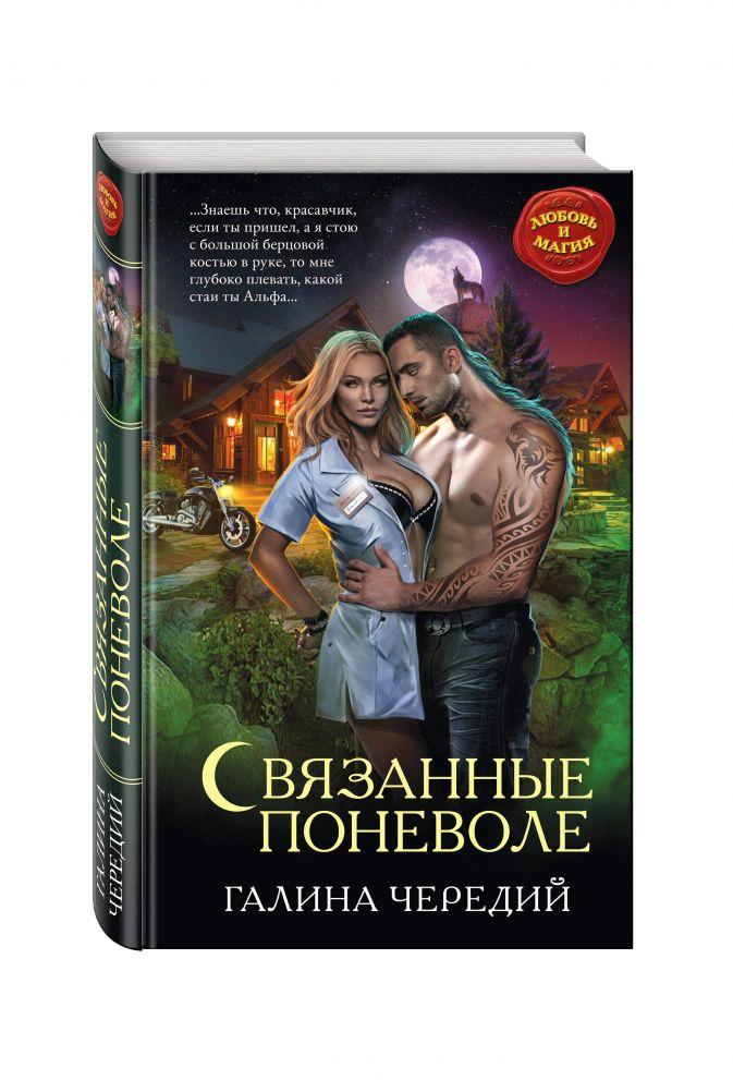 Галина Чередий - Связанные поневоле обложка книги