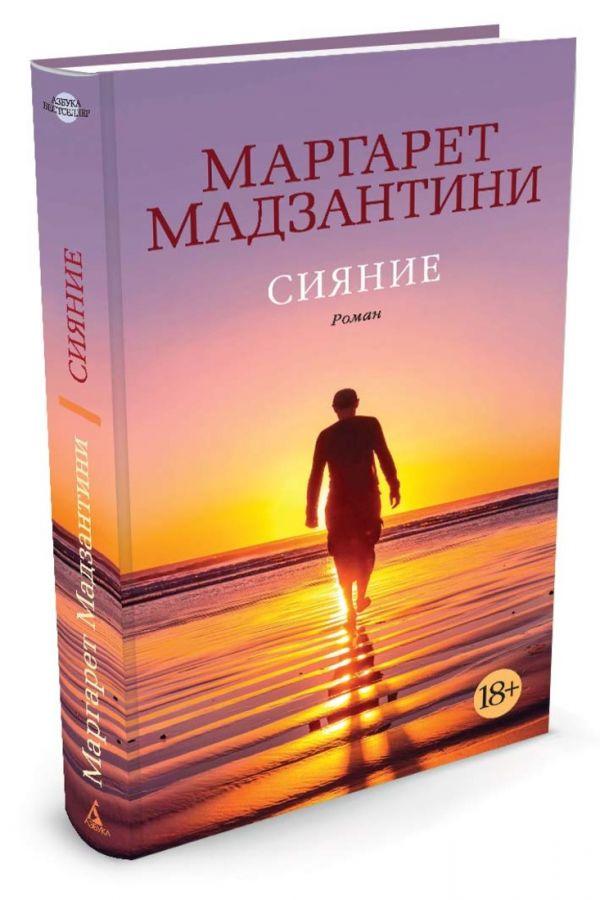 Сияние Мадзантини М.