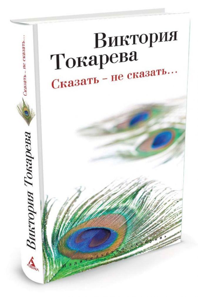 Токарева В. - Сказать ? не сказать? обложка книги