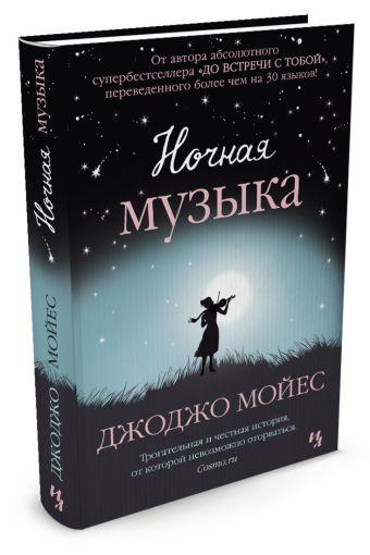 Ночная музыка Мойес Дж.