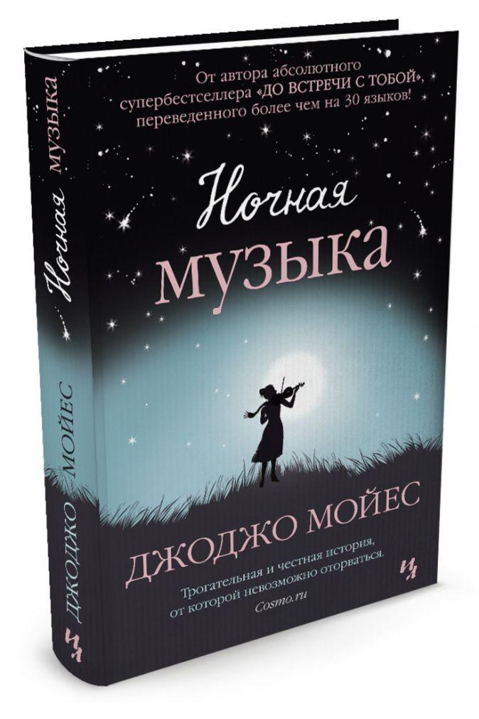 Мойес Дж. - Ночная музыка обложка книги