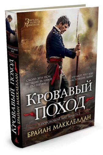 Макклеллан Б. - Пороховой маг. Книга 2. Кровавый поход обложка книги