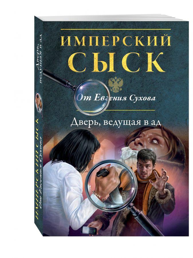 Евгений Сухов - Дверь, ведущая в ад обложка книги