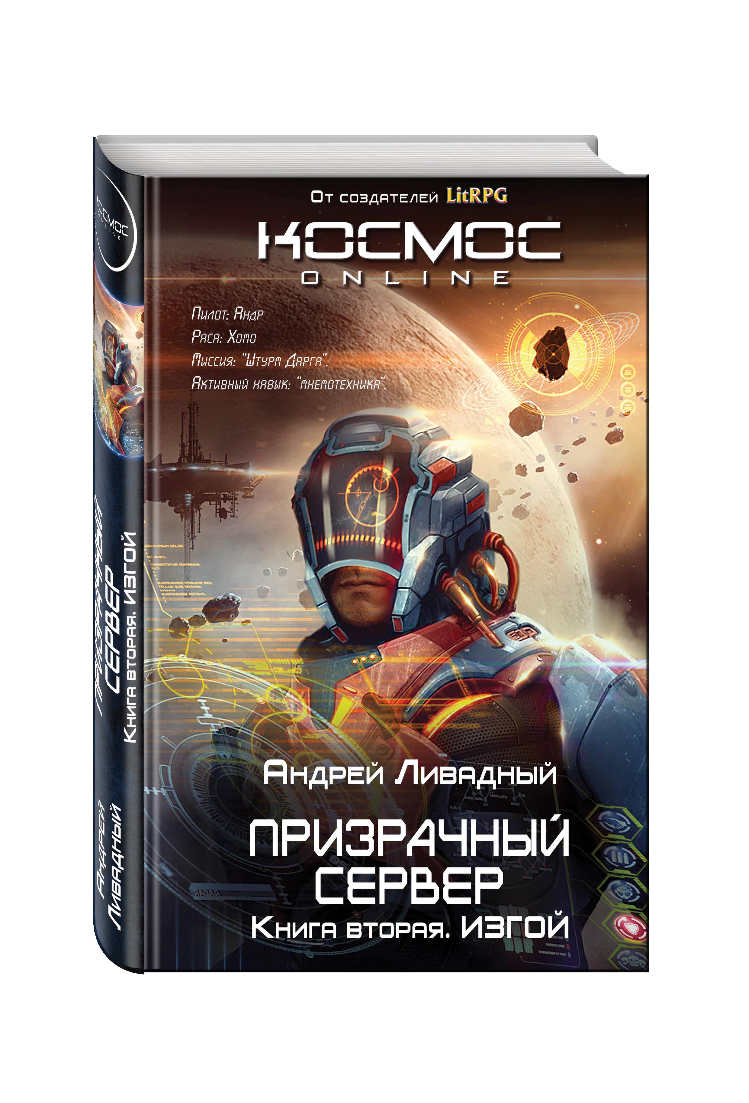 Андрей Ливадный Призрачный Сервер. Изгой андрей ливадный призрачный сервер чёрное солнце