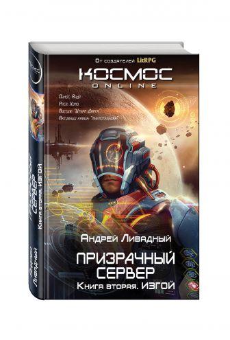 Андрей Ливадный - Призрачный Сервер. Изгой обложка книги