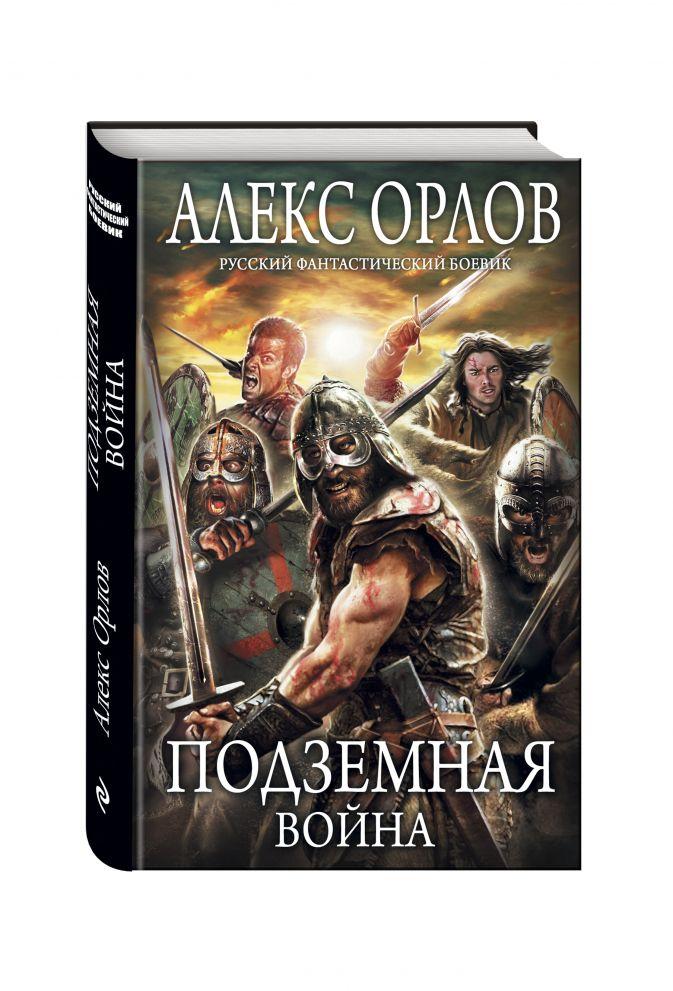 Алекс Орлов - Подземная война обложка книги