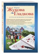 Жукова-Гладкова М. - Встреча без возможности прощания' обложка книги