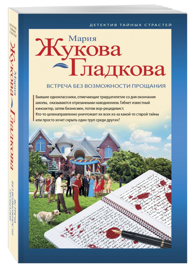 Жукова-Гладкова М. - Встреча без возможности прощания обложка книги