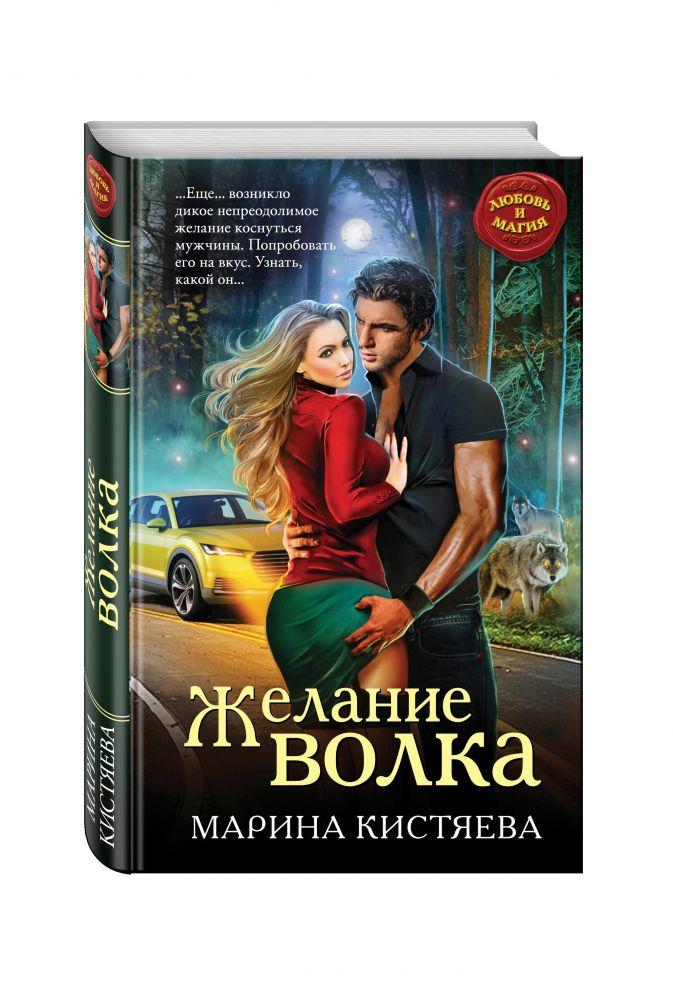 Марина Кистяева - Желание волка обложка книги