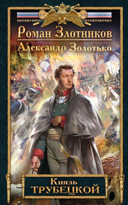 Князь Трубецкой - фото 1