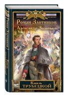 Роман Злотников, Александр Золотько - Князь Трубецкой' обложка книги