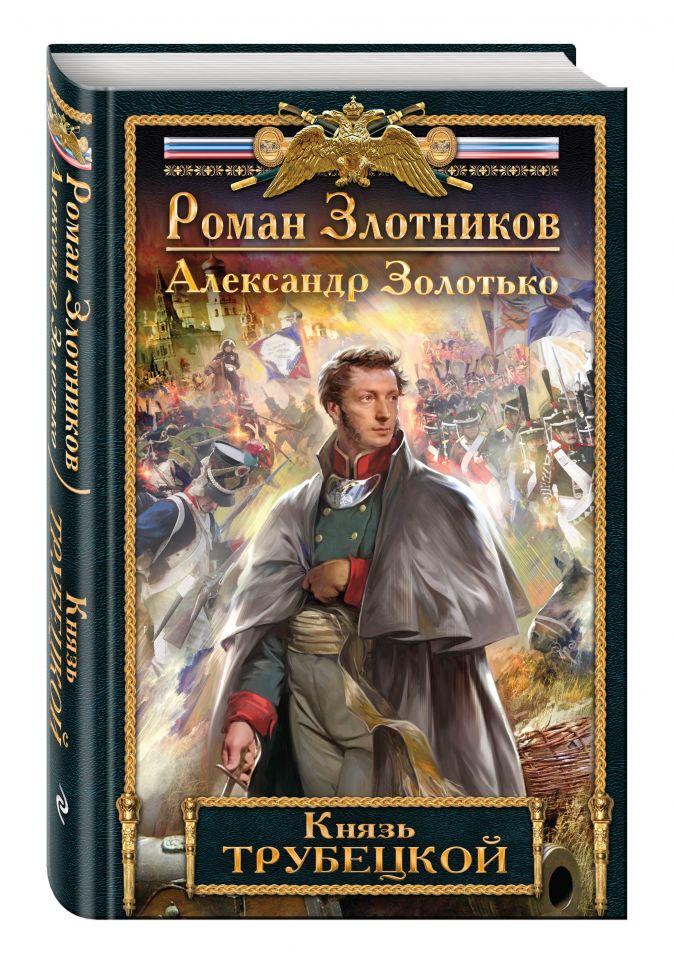 Роман Злотников, Александр Золотько - Князь Трубецкой обложка книги