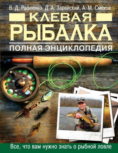 Клевая рыбалка. Полная энциклопедия, 2-е издание - фото 1