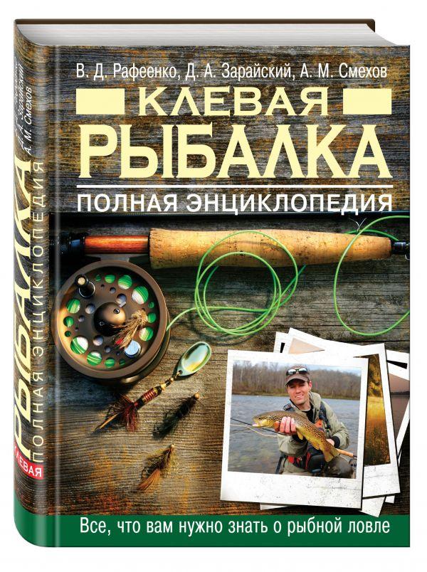 Рафеенко Владимир Данилович: Клевая рыбалка. Полная энциклопедия, 2-е издание