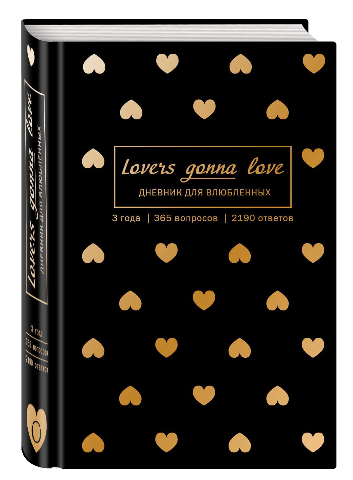 Lovers Gonna Love. 3 года. 365 вопросов. 2190 ответов (черный с золотом) франко б 3 года вместе с ребенком 365 вопросов 1095 бесед дневник