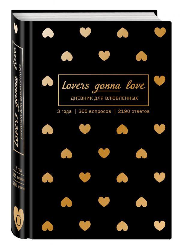 Lovers Gonna Love. 3 года. 365 вопросов. 2190 ответов (черный с золотом)