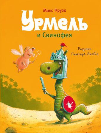 Урмель и Свинофея Макс Крузе