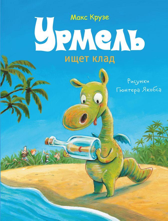 Макс Крузе - Урмель ищет клад обложка книги