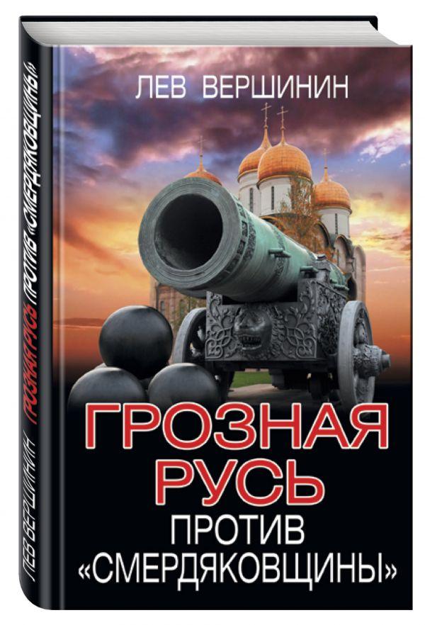 Грозная Русь против «смердяковщины» Вершинин Л.Р.