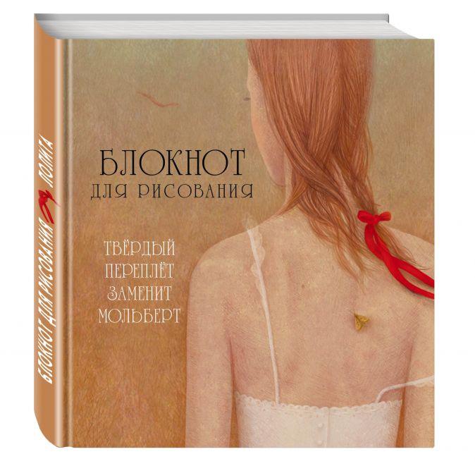 """Блокнот для рисования """"Лолита"""" (большой формат)"""