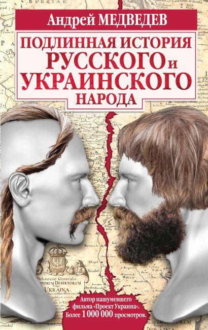 Подлинная история русского и украинского народа - фото 1