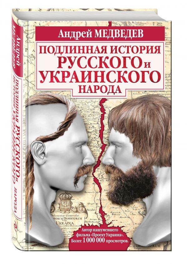 Подлинная история русского и украинского народа Медведев А.А.