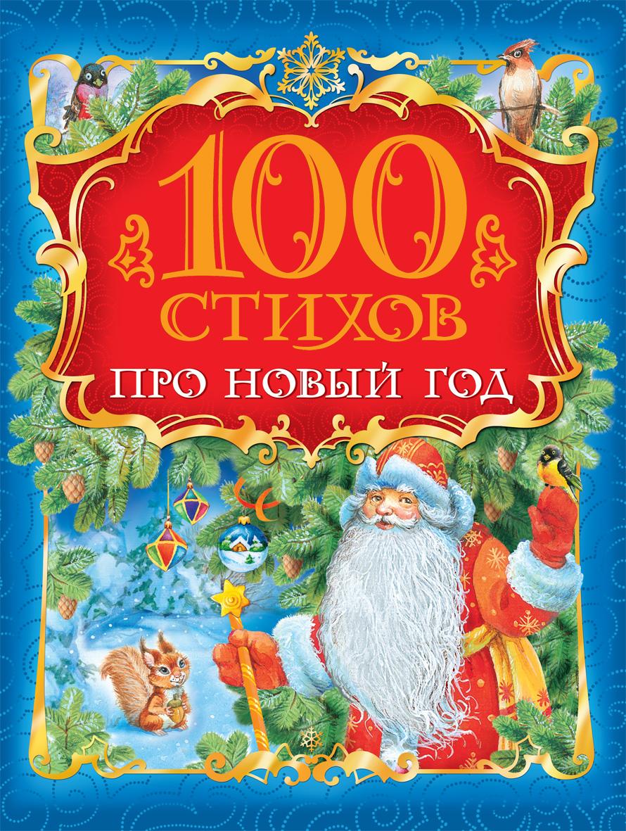 100 стихов про Новый год