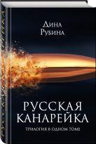 Русская канарейка. Трилогия в одном томе