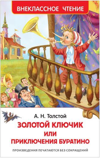 Толстой А.Н. - Толстой А.Н. Приключения Буратино обложка книги