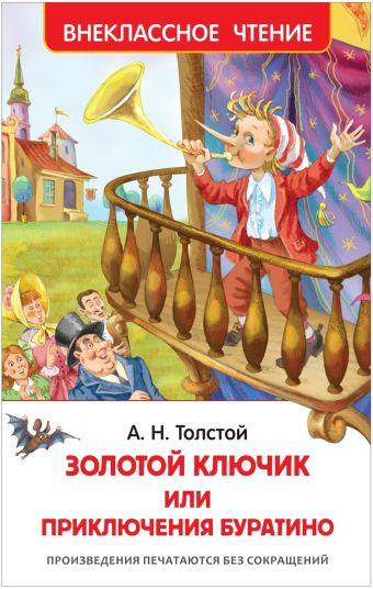 Толстой А.Н. Приключения Буратино Толстой А.Н.