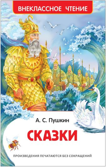 Пушкин А.С. Сказки Пушкин А.С.