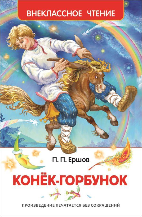 Ершов П.П. Ершов П.П. Конек-горбунок шкатулка art east холуй конек горбунок 13 8 9 5 см