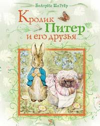 Кролик Питер и его друзья Поттер Б.