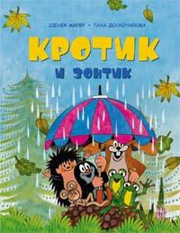 Кротик и зонтик