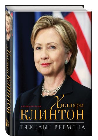 Хиллари Клинтон - Тяжелые времена обложка книги