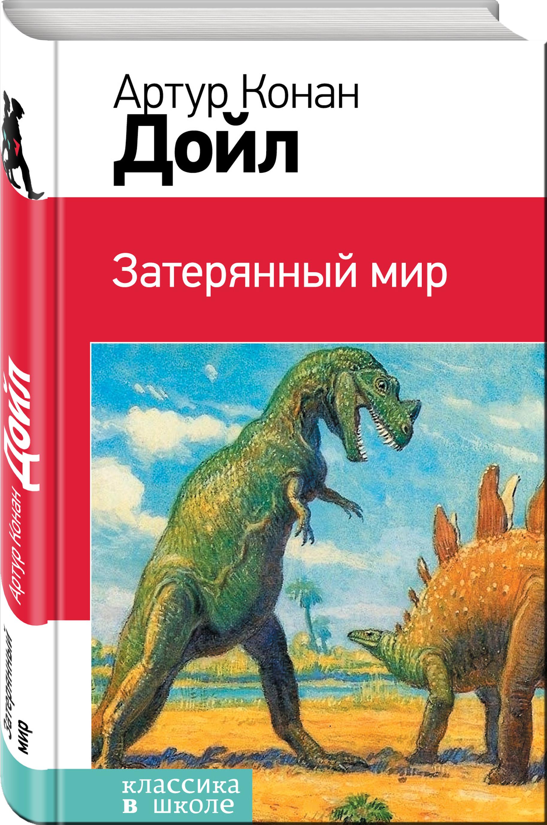 Артур Конан Дойл Затерянный мир дойл а затерянный мир роман