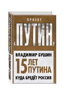 Пятнадцать лет Путина. Куда бредет Россия