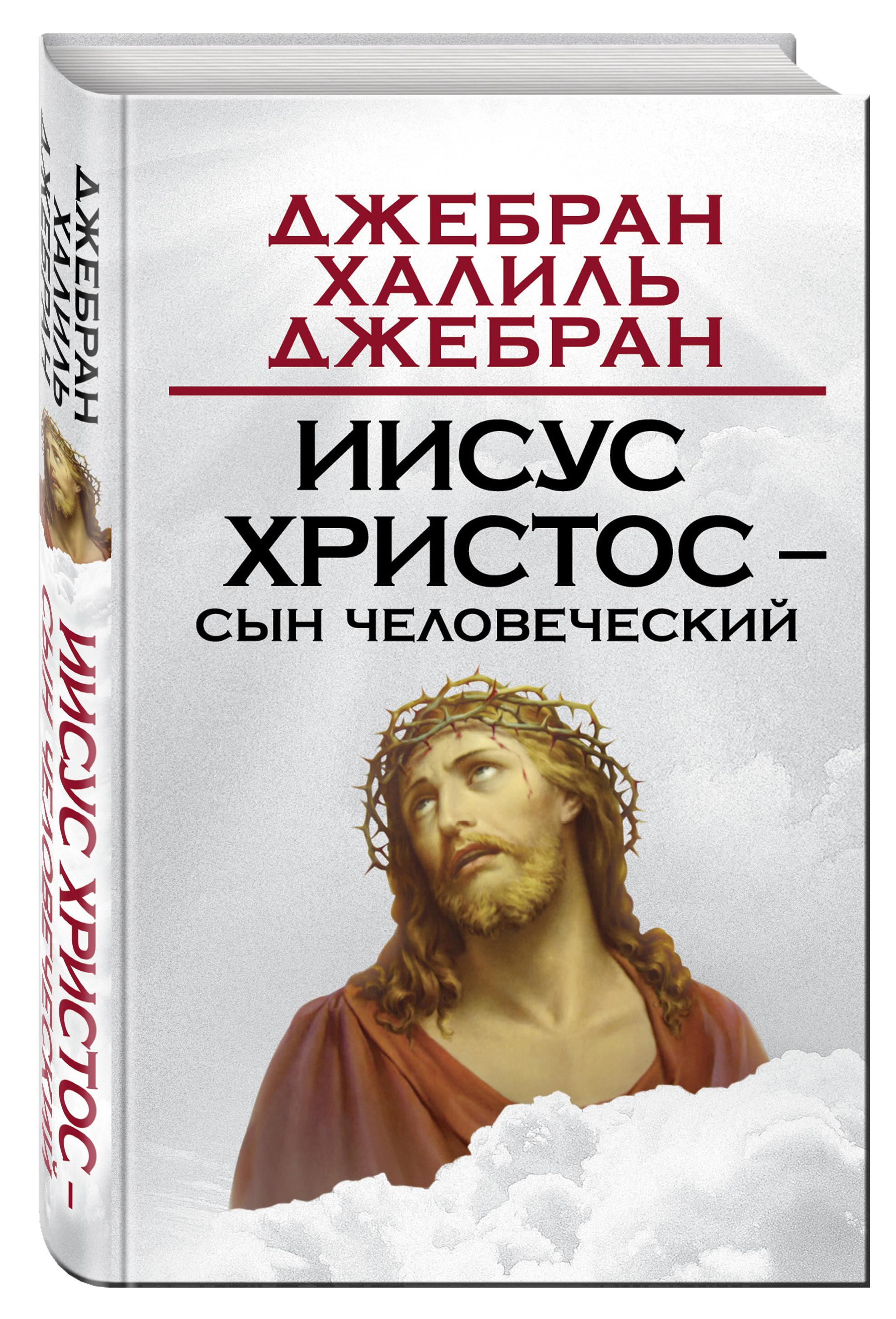 Иисус Христос – Сын Человеческий