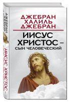Джербан Х. - Иисус Христос – Сын Человеческий' обложка книги