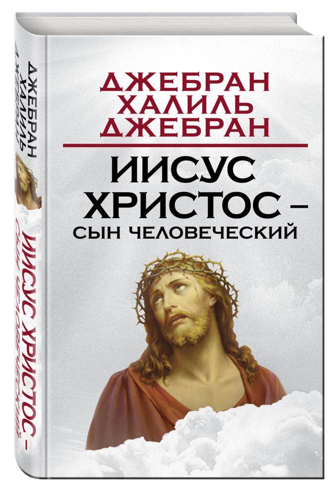 Джебран Халиль Джебран - Иисус Христос – Сын Человеческий обложка книги