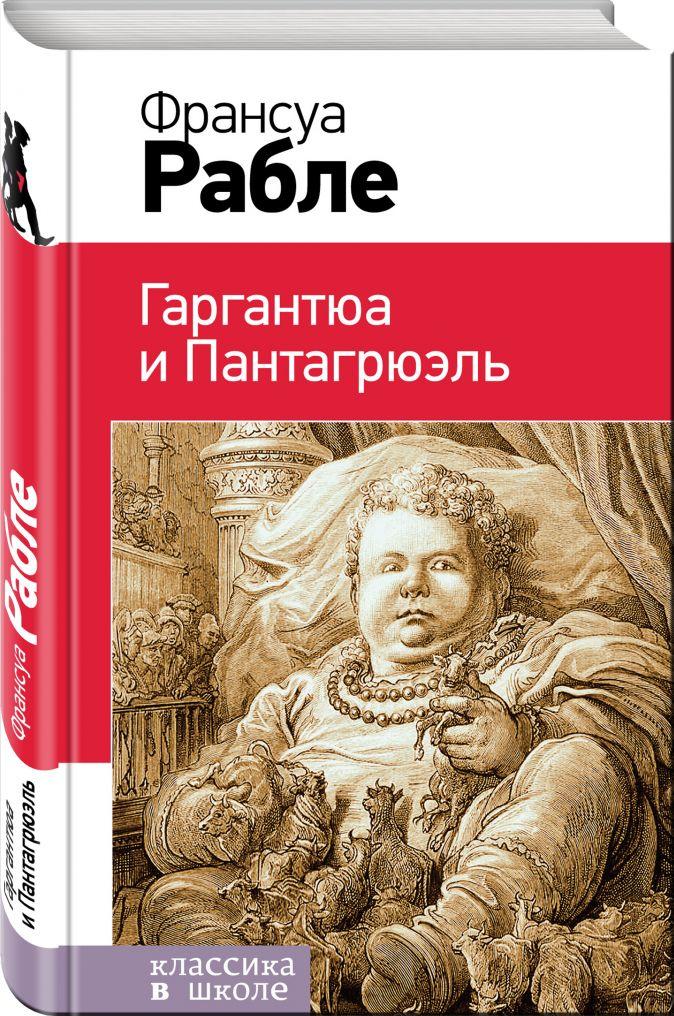 Франсуа Рабле - Гаргантюа и Пантагрюэль обложка книги