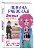 Раевская П. - Дерзкая овечка, или Как охмурить своего босса' обложка книги