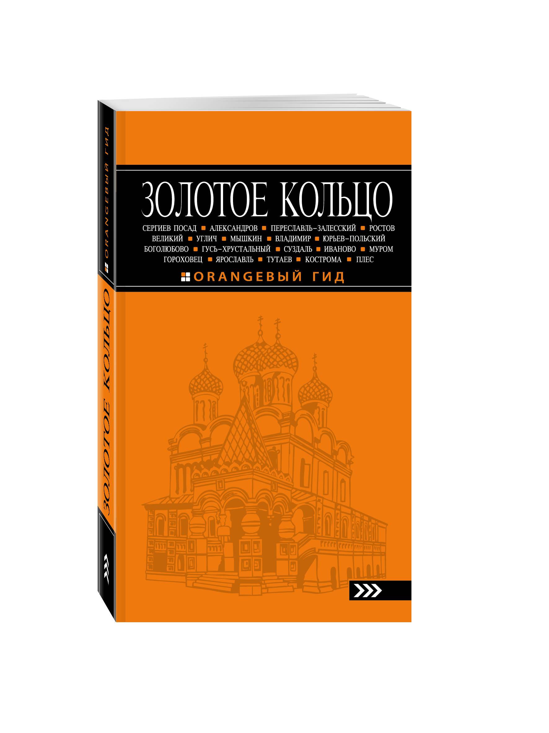 Светлана Богданова Золотое кольцо: путеводитель. 6-е изд., испр. и доп.