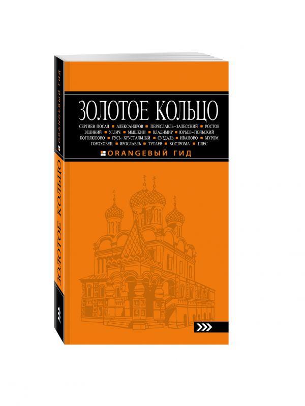 Золотое кольцо: путеводитель. 6-е изд., испр. и доп. фото