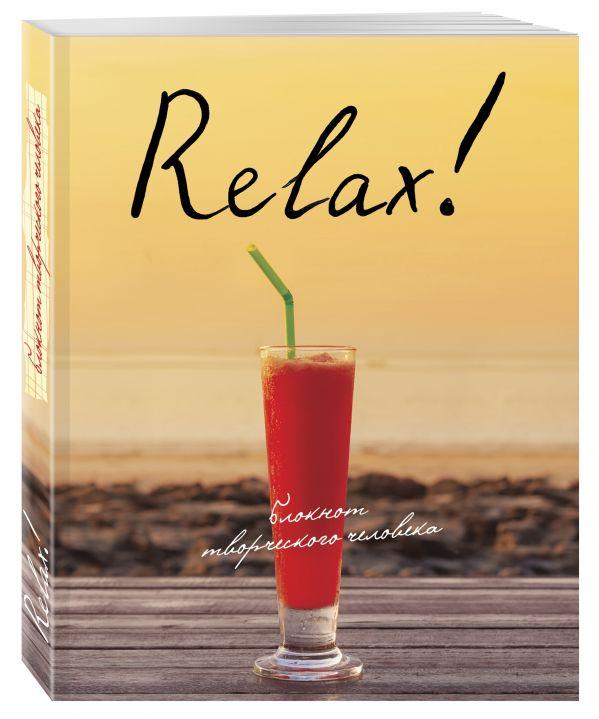 Relax! 2 изд