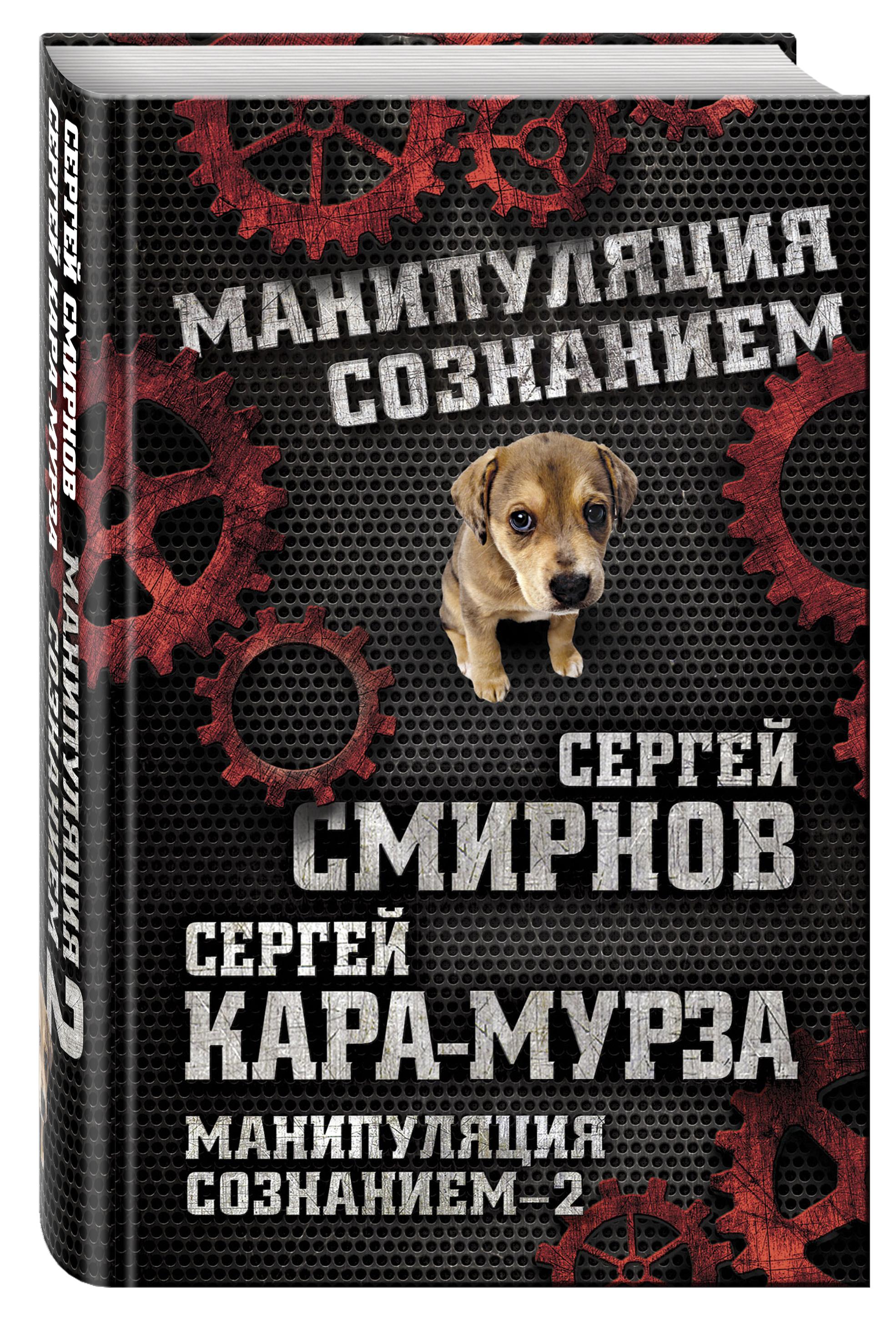 Сергей Смирнов, Сергей Кара-Мурза –2
