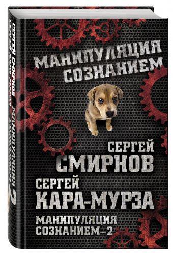 Манипуляция сознанием–2 Кара-Мурза С.Г., Смирнов С.В.